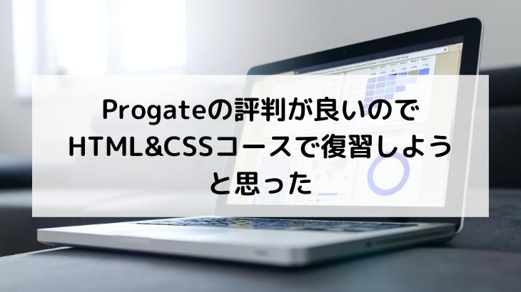 Progateの評判が良いのでHTML&CSSコースで復習しようと思った