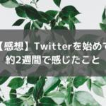 【感想】Twitterを始めて約2週間で感じたこと