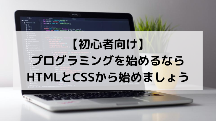 【初心者向け】プログラミングを始めるならHTMLとCSSから始めましょう