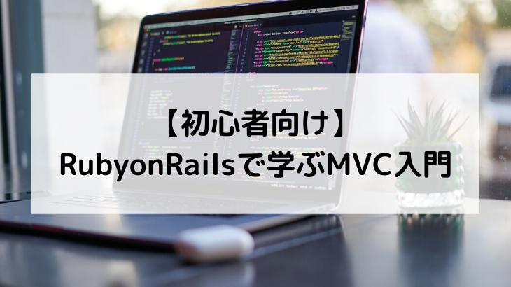【初心者向け】RubyonRailsで学ぶMVC入門