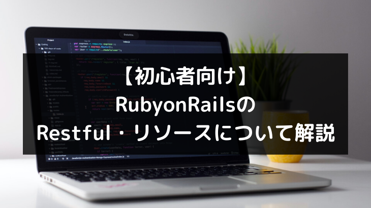 【初心者向け】RubyonRailsのRestful・リソースについて解説