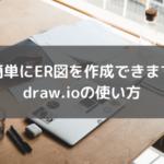 【簡単にER図を作成できます】draw.ioの使い方