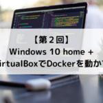 【第2回】Windows 10 home + VirtualBoxでDockerを動かす