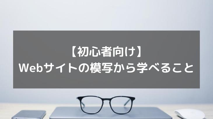 【初心者向け】Webサイトの模写から学べること