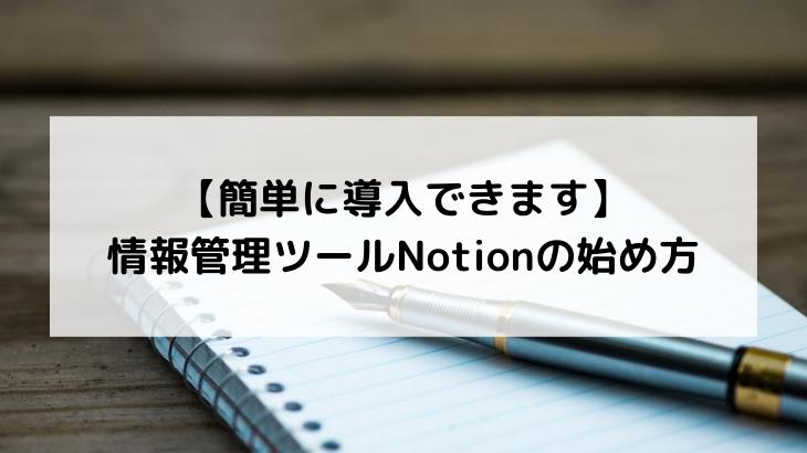 【簡単に導入できます】情報管理ツールNotionの始め方