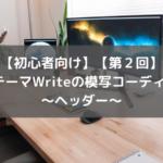 【初心者向け】【第2回】WPテーマWriteの模写コーディング~ヘッダー~