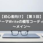 【初心者向け】【第3回】WPテーマWriteの模写コーディング~メイン~