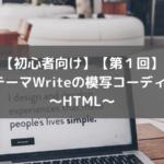 【初心者向け】【第1回】WPテーマWriteの模写コーディング~HTML~