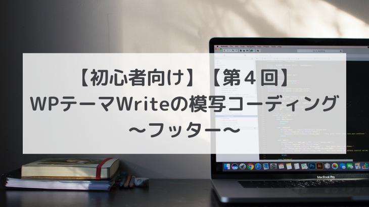 【初心者向け】【第4回】WPテーマWriteの模写コーディング~フッター~