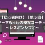 【初心者向け】【第5回】WPテーマWriteの模写コーディング~レスポンシブ①~