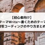 【初心者向け】WPテーマWrite~書くためのテーマ~模写コーディングのやり方まとめ