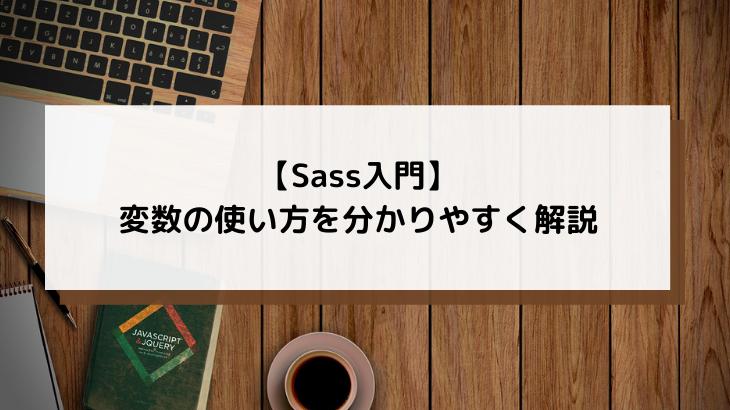 【Sass入門】変数の使い方を分かりやすく解説